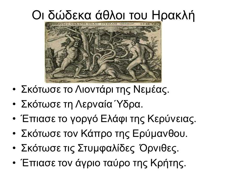 Οι δώδεκα άθλοι του Ηρακλή Σκότωσε το Λιοντάρι της Νεμέας.