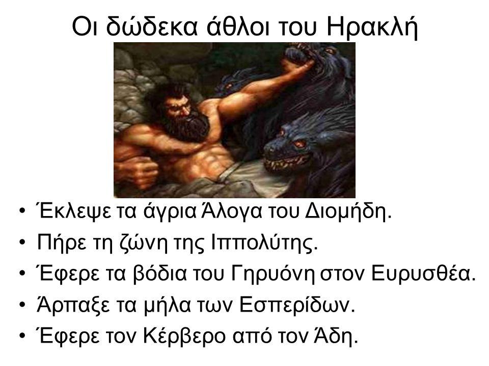 Οι δώδεκα άθλοι του Ηρακλή Έκλεψε τα άγρια Άλογα του Διομήδη.