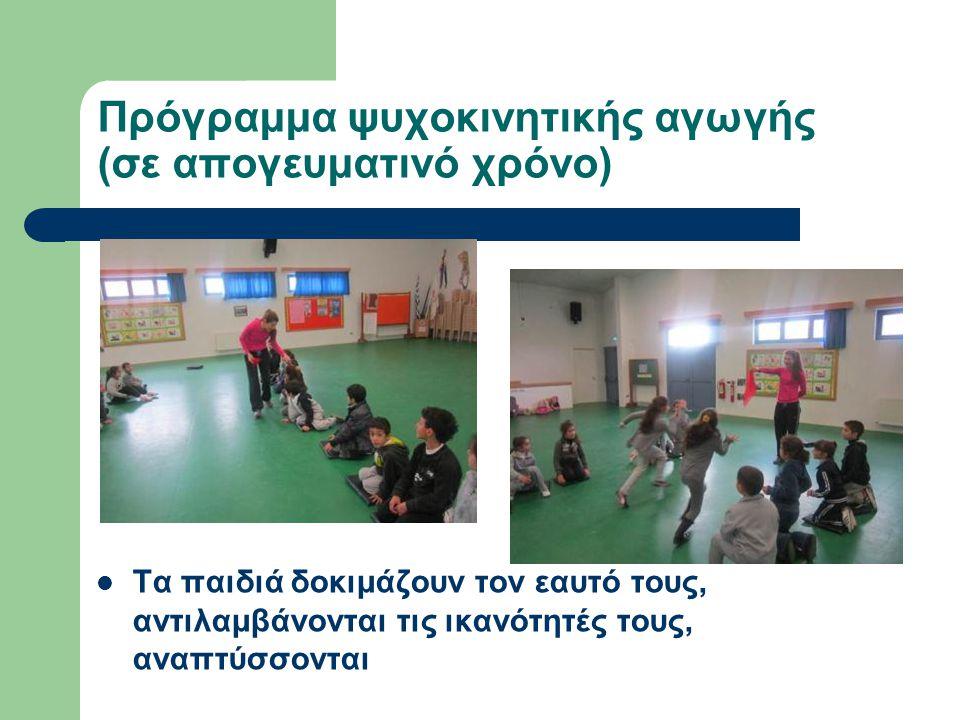 Πρόγραμμα ψυχοκινητικής αγωγής (σε απογευματινό χρόνο) Τα παιδιά δοκιμάζουν τον εαυτό τους, αντιλαμβάνονται τις ικανότητές τους, αναπτύσσονται