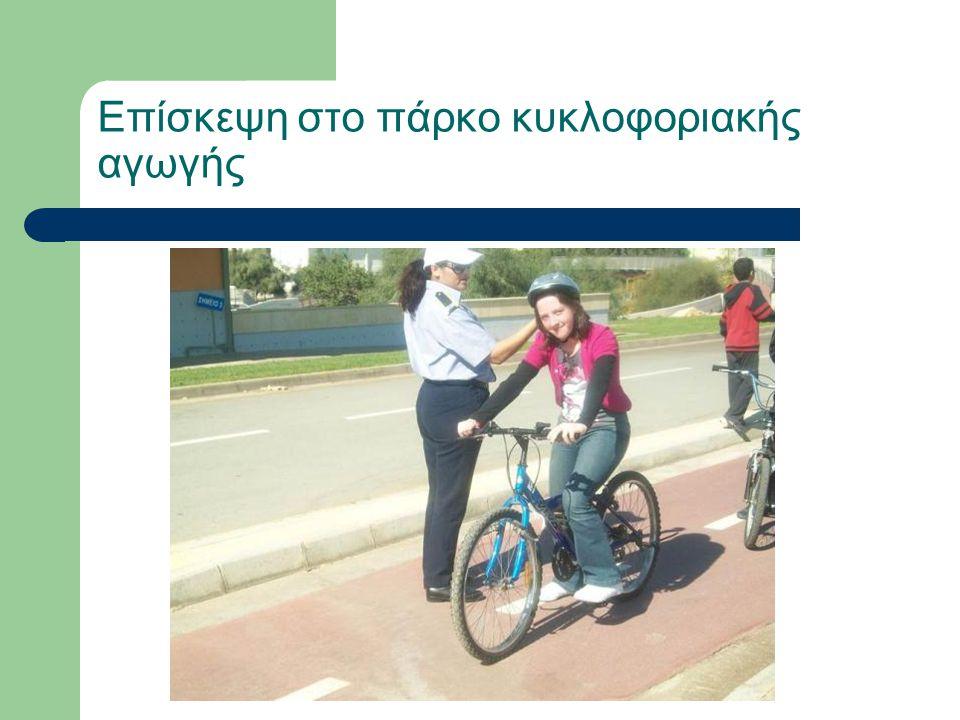 Επίσκεψη στο πάρκο κυκλοφοριακής αγωγής