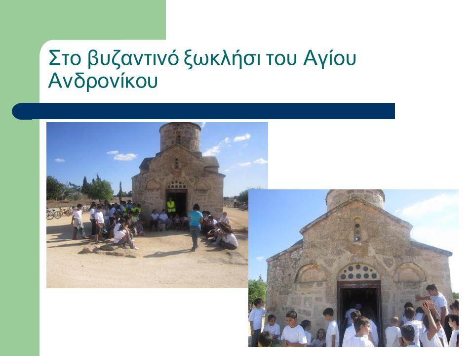 Στο βυζαντινό ξωκλήσι του Αγίου Ανδρονίκου