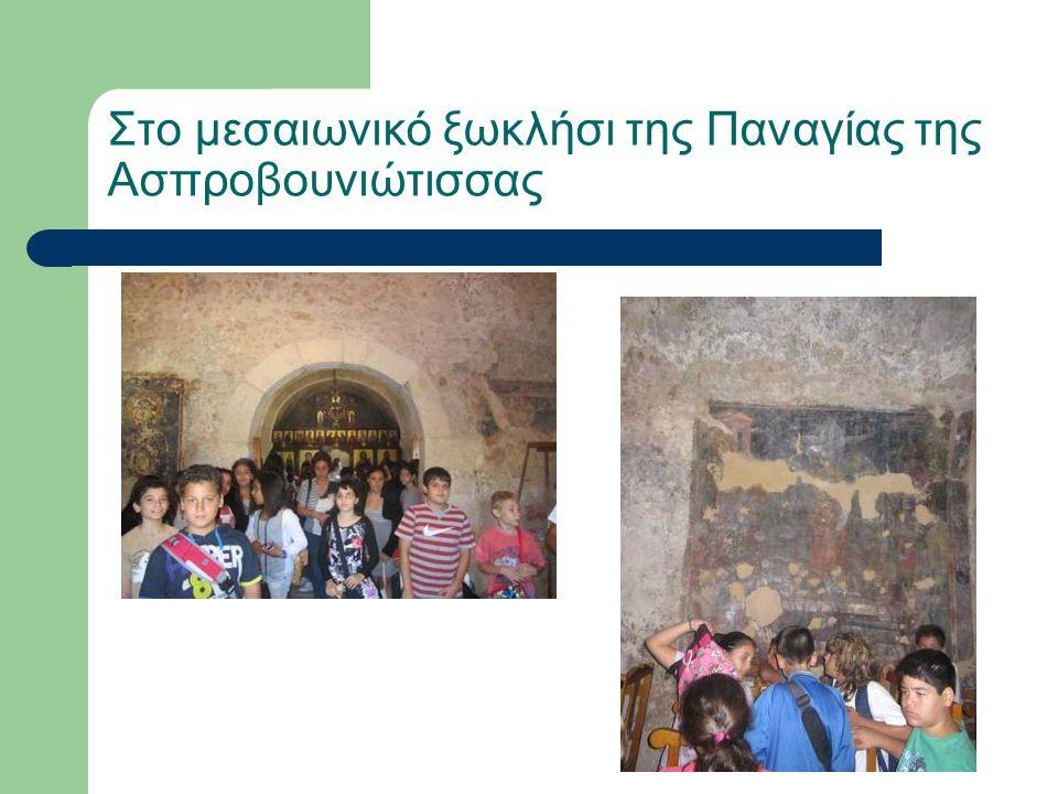 Στο μεσαιωνικό ξωκλήσι της Παναγίας της Ασπροβουνιώτισσας
