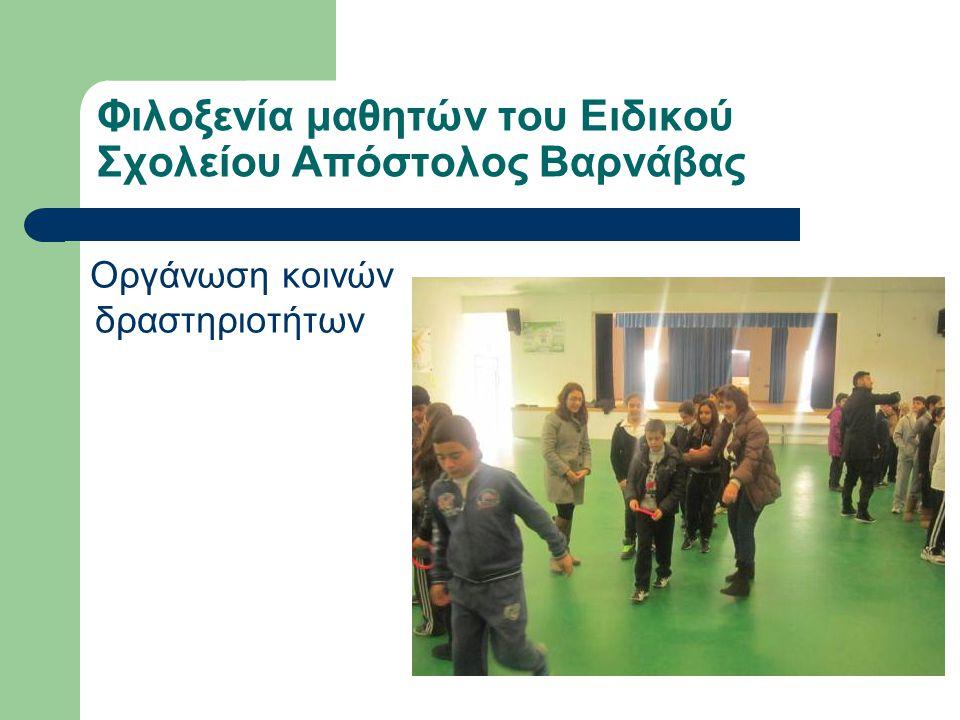 Φιλοξενία μαθητών του Ειδικού Σχολείου Απόστολος Βαρνάβας Οργάνωση κοινών δραστηριοτήτων