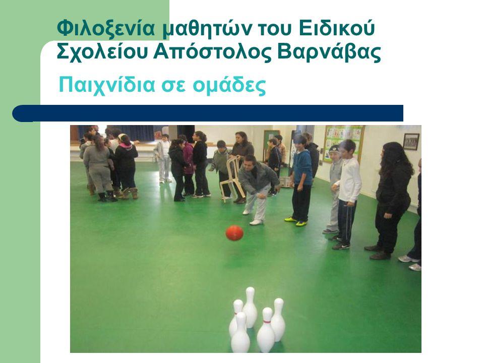 Παιχνίδια σε ομάδες Φιλοξενία μαθητών του Ειδικού Σχολείου Απόστολος Βαρνάβας