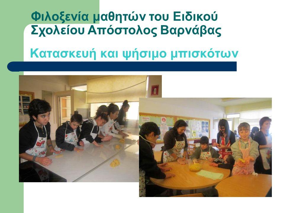Κατασκευή και ψήσιμο μπισκότων Φιλοξενία μαθητών του Ειδικού Σχολείου Απόστολος Βαρνάβας