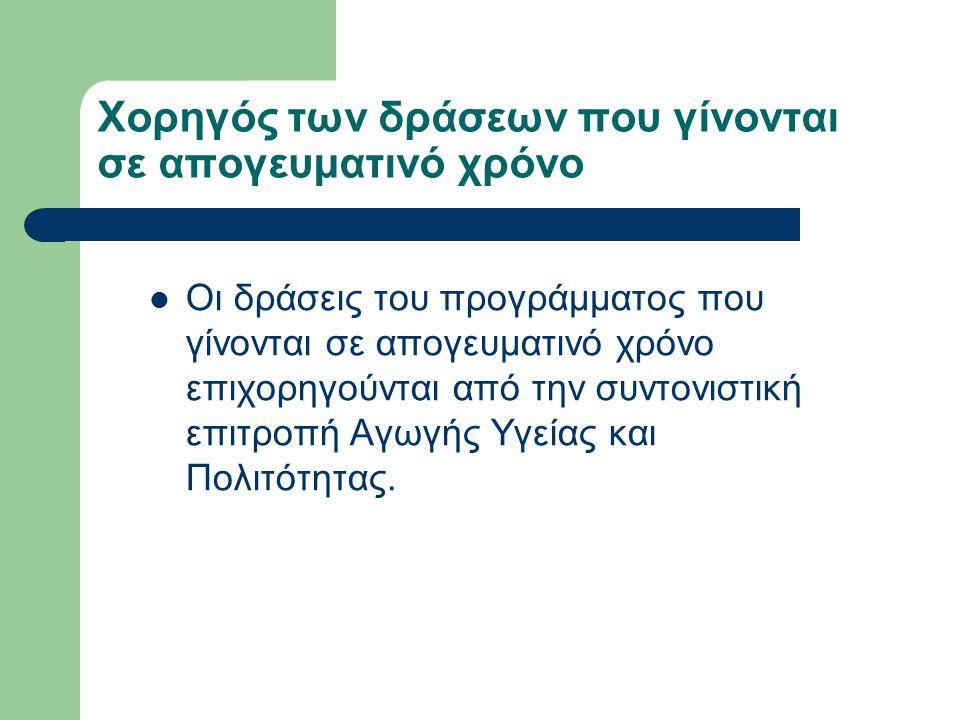 Δράσεις που γίνονται σε σχολικό χρόνο χορηγούνται και από άλλους φορείς όπως: Υπουργείο Παιδείας και Πολιτισμού- Χρηματοδοτεί το πρόγραμμα «Μέντωρ».