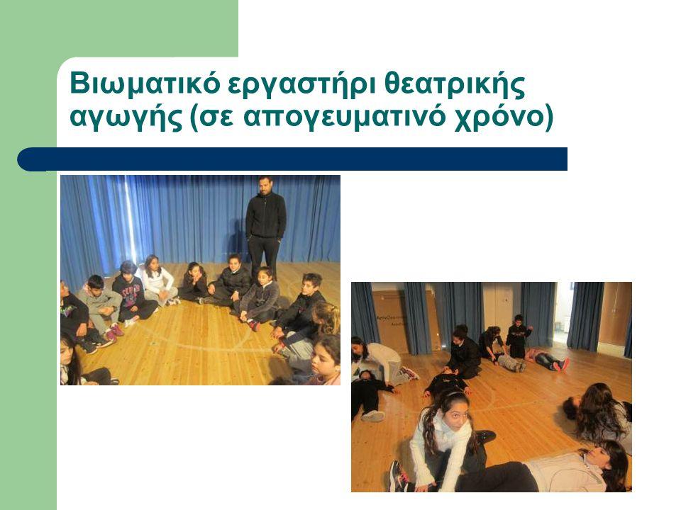 Βιωματικό εργαστήρι θεατρικής αγωγής (σε απογευματινό χρόνο)