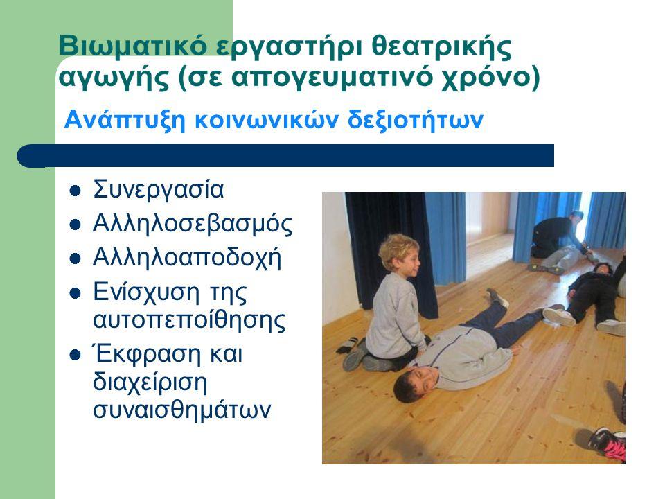 Ανάπτυξη κοινωνικών δεξιοτήτων Συνεργασία Αλληλοσεβασμός Αλληλοαποδοχή Ενίσχυση της αυτοπεποίθησης Έκφραση και διαχείριση συναισθημάτων