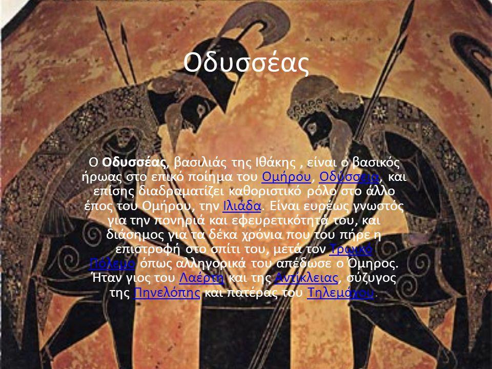 Οδυσσέας Ο Οδυσσέας, βασιλιάς της Ιθάκης, είναι ο βασικός ήρωας στο επικό ποίημα του Ομήρου, Οδύσσεια, και επίσης διαδραματίζει καθοριστικό ρόλο στο άλλο έπος του Ομήρου, την Ιλιάδα.