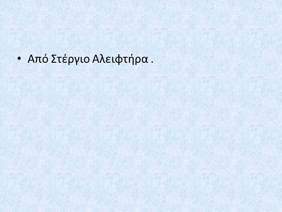 Από Στέργιο Αλειφτήρα.