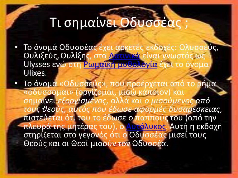 Λίγα είναι γνωστά για τα παιδικά και εφηβικά χρόνια του Οδυσσέα.