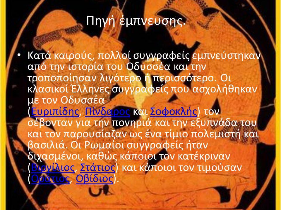 Κατά καιρούς, πολλοί συγγραφείς εμπνεύστηκαν από την ιστορία του Οδυσσέα και την τροποποίησαν λιγότερο ή περισσότερο. Οι κλασικοί Έλληνες συγγραφείς π