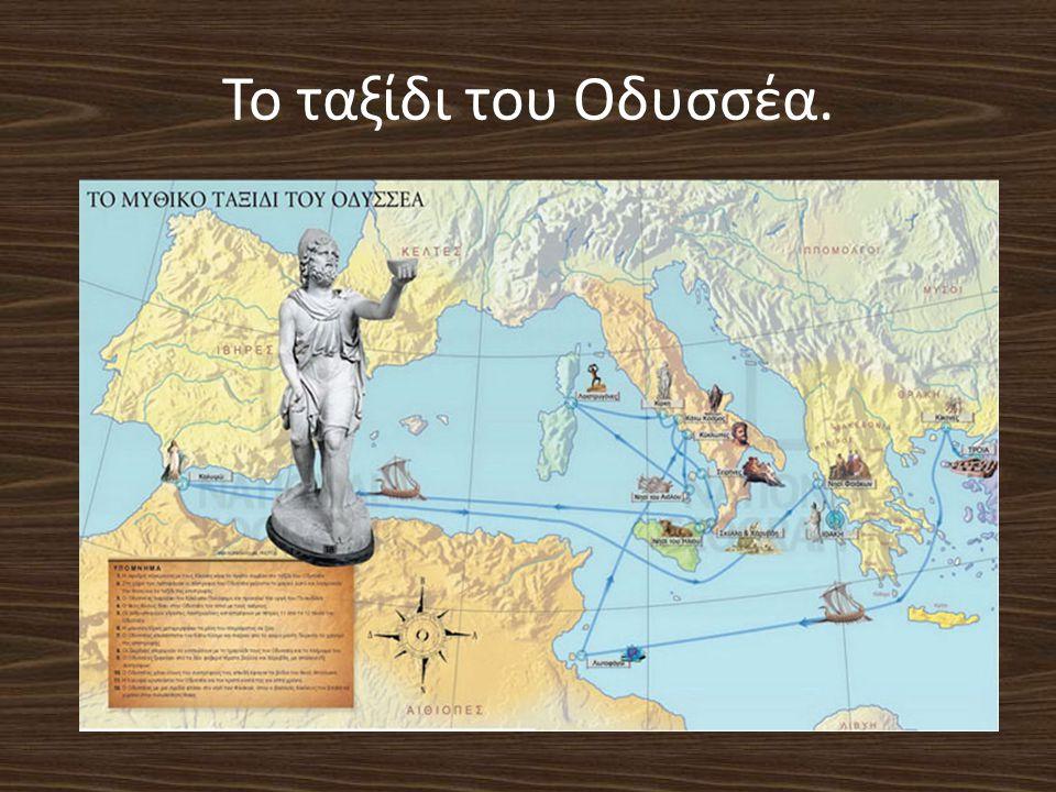 Τα μέρη που πήγε ο Οδυσσέας μέχρι να γυρίσει στην Ιθάκη,κατά σειρά.
