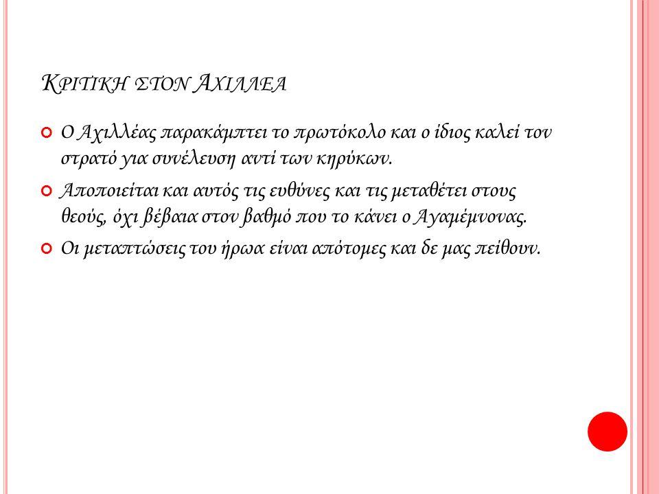Κ ΡΙΤΙΚΗ ΣΤΟΝ Α ΧΙΛΛΕΑ Ο Αχιλλέας παρακάμπτει το πρωτόκολo και ο ίδιος καλεί τον στρατό για συνέλευση αντί των κηρύκων.