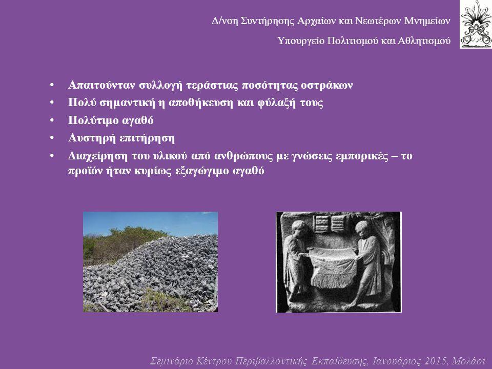 Απαιτούνταν συλλογή τεράστιας ποσότητας οστράκων Πολύ σημαντική η αποθήκευση και φύλαξή τους Πολύτιμο αγαθό Αυστηρή επιτήρηση Διαχείρηση του υλικού απ