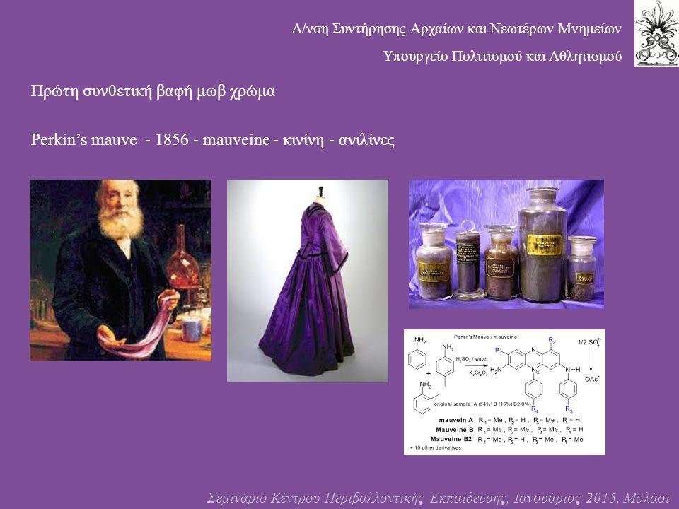 Πρώτη συνθετική βαφή μωβ χρώμα Perkin's mauve - 1856 - mauveine - κινίνη - ανιλίνες Σεμινάριο Κέντρου Περιβαλλοντικής Εκπαίδευσης, Ιανουάριος 2015, Μο