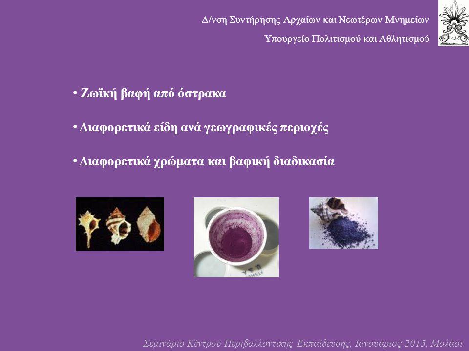 Ζωϊκή βαφή από όστρακα Διαφορετικά είδη ανά γεωγραφικές περιοχές Διαφορετικά χρώματα και βαφική διαδικασία Σεμινάριο Κέντρου Περιβαλλοντικής Εκπαίδευσ