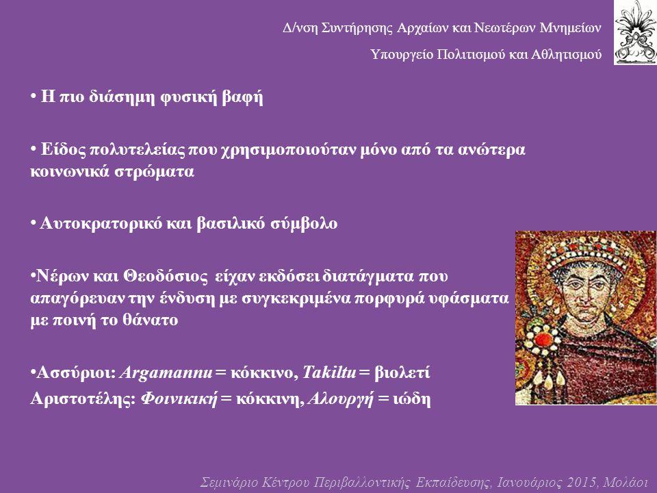 Ιδιαίτερα μεγάλο κόστος ισάξιο με αυτό του χρυσού και του αργύρου Μυστήριο γύρω από τον τρόπο παρασκευής της Purpurae insania, Πλίνιος Φυσική Ιστορία ΙΧ: 127 Ερμηνεία των κειμένων των Αριστοτέλη, Πλίνιου, Βιτρούβιου, Ευρωπαίων λόγιων 17 ος -19 ος μΧ από βιολόγους, χημικούς, αρχαιολόγους και εθνολόγους Σεμινάριο Κέντρου Περιβαλλοντικής Εκπαίδευσης, Ιανουάριος 2015, Μολάοι Δ/νση Συντήρησης Αρχαίων και Νεωτέρων Μνημείων Υπουργείο Πολιτισμού και Αθλητισμού
