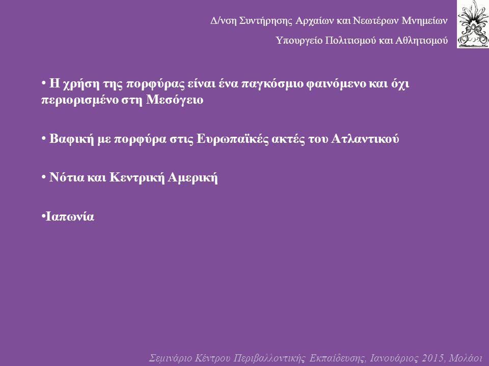 Πρώτη συνθετική βαφή μωβ χρώμα Perkin's mauve - 1856 - mauveine - κινίνη - ανιλίνες Σεμινάριο Κέντρου Περιβαλλοντικής Εκπαίδευσης, Ιανουάριος 2015, Μολάοι Δ/νση Συντήρησης Αρχαίων και Νεωτέρων Μνημείων Υπουργείο Πολιτισμού και Αθλητισμού