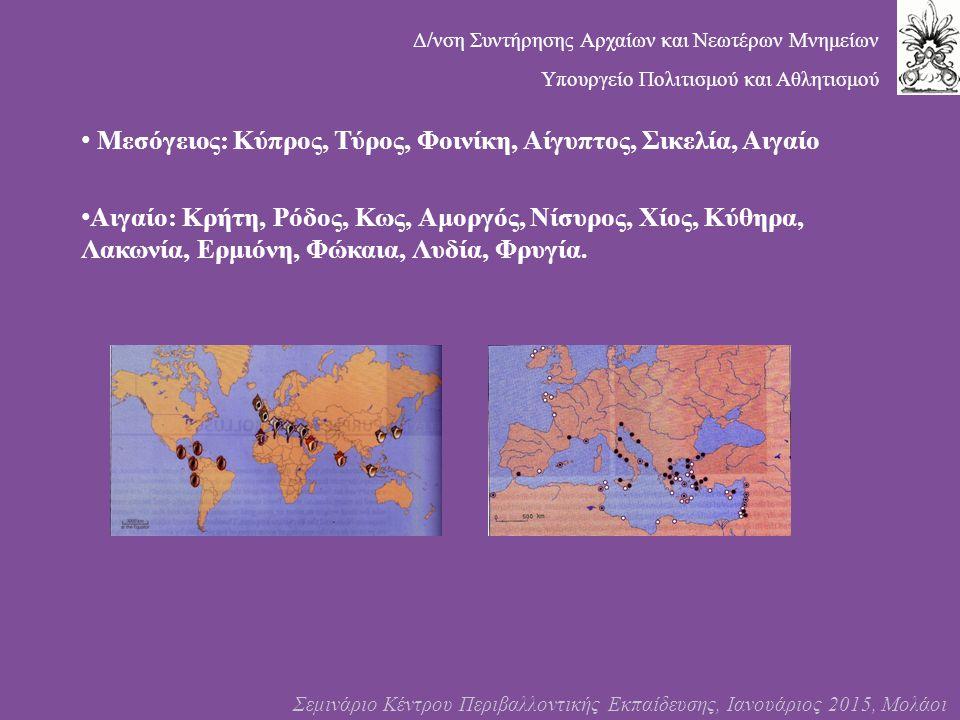 Μεσόγειος: Κύπρος, Τύρος, Φοινίκη, Αίγυπτος, Σικελία, Αιγαίο Αιγαίο: Κρήτη, Ρόδος, Κως, Αμοργός, Νίσυρος, Χίος, Κύθηρα, Λακωνία, Ερμιόνη, Φώκαια, Λυδί