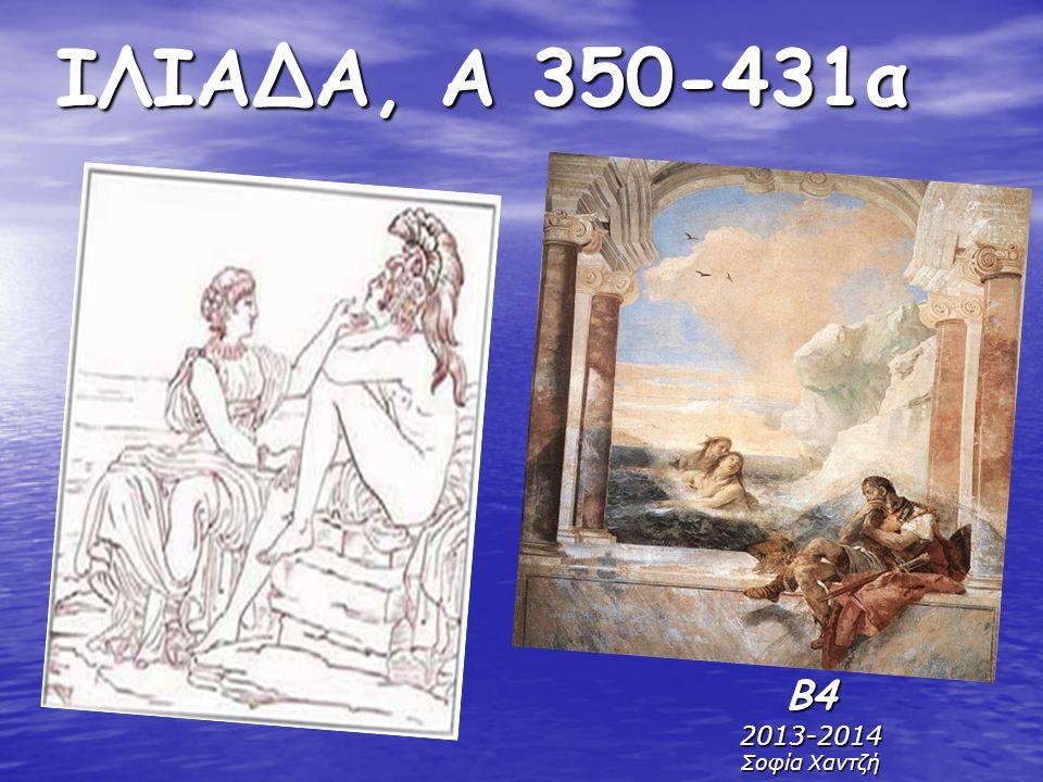 ΙΛΙΑΔΑ, Α 350-431α Β42013-2014 Σοφία Χαντζή