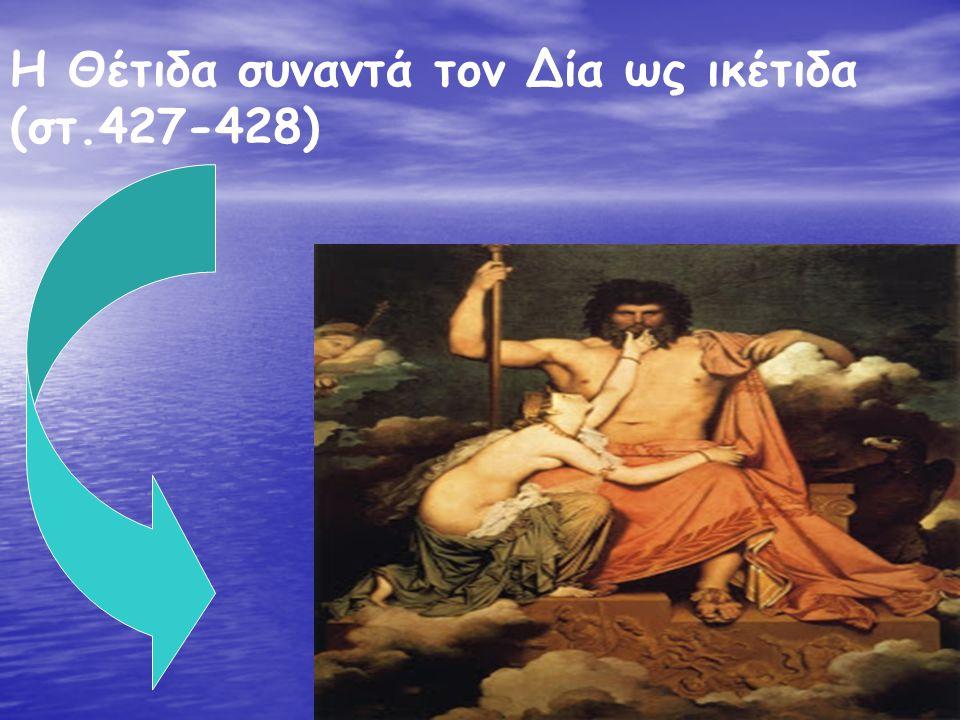Η Θέτιδα συναντά τον Δία ως ικέτιδα (στ.427-428)