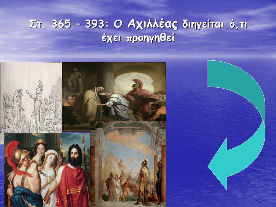 Στ. 365 – 393: Ο Αχιλλέας διηγείται ό,τι έχει προηγηθεί