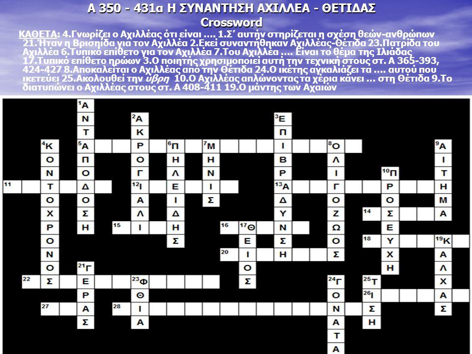 Α 350 - 431α Η ΣΥΝΑΝΤΗΣΗ ΑΧΙΛΛΕΑ - ΘΕΤΙΔΑΣ Crossword ΚΑΘΕΤΑ: 4.Γνωρίζει ο Αχιλλέας ότι είναι …. 1.Σ' αυτήν στηρίζεται η σχέση θεών-ανθρώπων 21.Ήταν η