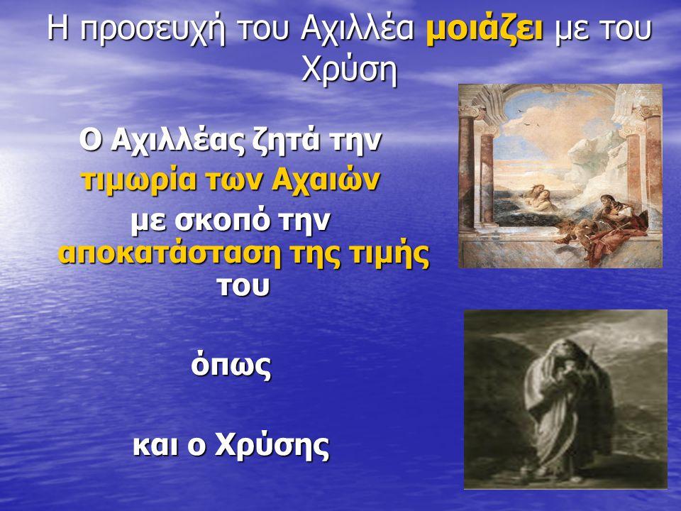 Η προσευχή του Αχιλλέα διαφέρει από του Χρύση Ο Αχιλλέας απευθύνεται με οικειότητα στη μητέρα του, απευθύνεται με οικειότητα στη μητέρα του, σαν «παραπονιάρικο» παιδί σαν «παραπονιάρικο» παιδί χρησιμοποιεί ως επιχείρημα τη σύντομη ζωή του, χρησιμοποιεί ως επιχείρημα τη σύντομη ζωή του, για να συγκινήσει τη μητέρα του για να συγκινήσει τη μητέρα του Ο Χρύσης ● επικαλέσθηκε με επισημότητα τον προστάτη Θεό ως ευσεβής θνητός ως ευσεβής θνητός ● θυμίζει τις ευσεβείς προσφορές του, για να για να υποχρεώσει σε ανταπόδοση το θεό υποχρεώσει σε ανταπόδοση το θεό