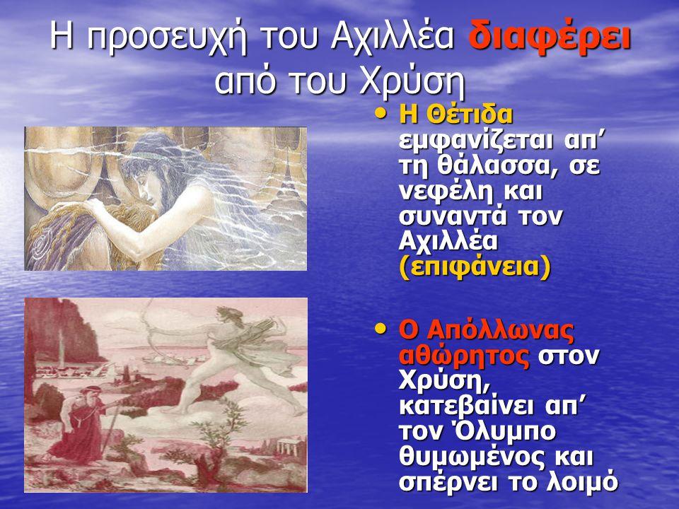 Η προσευχή του Αχιλλέα διαφέρει από του Χρύση Η Θέτιδα εμφανίζεται απ' τη θάλασσα, σε νεφέλη και συναντά τον Αχιλλέα (επιφάνεια) Η Θέτιδα εμφανίζεται απ' τη θάλασσα, σε νεφέλη και συναντά τον Αχιλλέα (επιφάνεια) Ο Απόλλωνας αθώρητος στον Χρύση, κατεβαίνει απ' τον Όλυμπο θυμωμένος και σπέρνει το λοιμό Ο Απόλλωνας αθώρητος στον Χρύση, κατεβαίνει απ' τον Όλυμπο θυμωμένος και σπέρνει το λοιμό