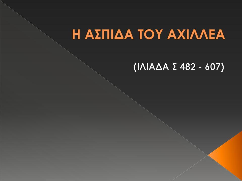 1 η ώρα Ομάδα Ζ΄  Μπείτε στην ηλεκτρονική διεύθυνση : http://www.mikrosapoplous.gr/iliada/BIBLIO _18_468_617_telos.htm και διαβάστε τους στίχους Σ 478 – 607 http://www.mikrosapoplous.gr/iliada/BIBLIO _18_468_617_telos.htm  Εσείς θα βρείτε υλικό από την εκπαιδευτική τηλεόραση, το διαδίκτυο και τα μουσεία, για να βοηθήσετε τις υπόλοιπες 6 ομάδες.