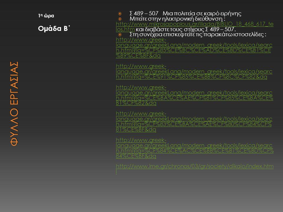 1 η ώρα Ομάδα Β΄  Σ 489 – 507 Μια πολιτεία σε καιρό ειρήνης  Μπείτε στην ηλεκτρονική διεύθυνση : http://www.mikrosapoplous.gr/iliada/BIBLIO_18_468_6