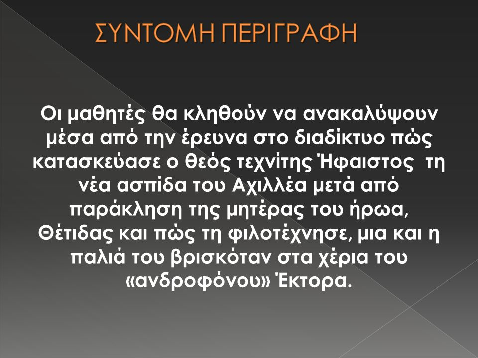 1 η ώρα Ομάδα Γ΄  Σ 508 – 539 Μια πολιτεία σε στιγμές πολέμου  Μπείτε στην ηλεκτρονική διεύθυνση : http://www.mikrosapoplous.gr/iliad a/BIBLIO_18_468_617_telos.htmhttp://www.mikrosapoplous.gr/iliad a/BIBLIO_18_468_617_telos.htm και διαβάστε τους στίχους Σ 508 – 539  Στη συνέχεια επισκεφτείτε τις παρακάτω ιστοσελίδες : http://www.ime.gr/chronos/03/gr/e conomy/polemos/index.html http://www.theoi.com/Olympios/Ar es.html http://www.theoi.com/Olympios/At hena.html