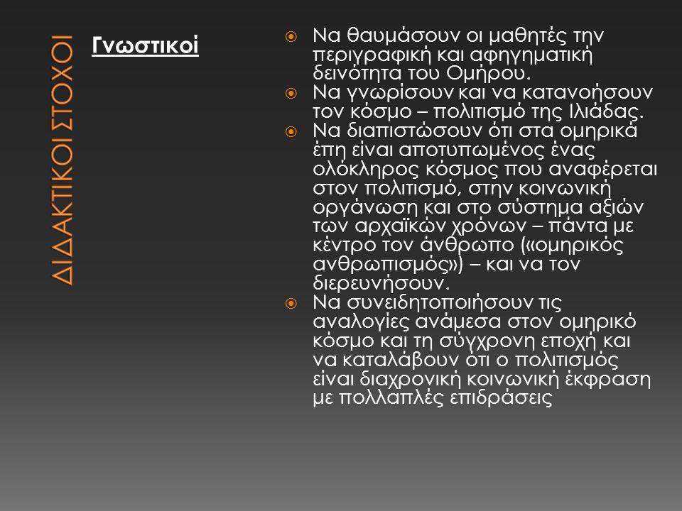  Το αλφαβητάρι της Ιλιάδας, Όλγα Δάσιου, εκδόσεις μάτι  Ο Αχιλλέας του Ομήρου, Σωτήριος Α.