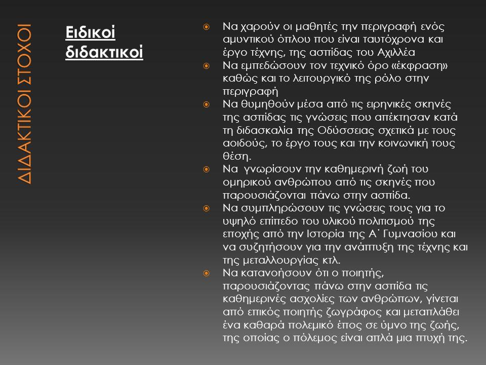 1 η ώρα Ομάδα Δ΄  Σ 540 – 571 Όργωμα, θερισμός, τρύγος  Μπείτε στην ηλεκτρονική διεύθυνση: http://www.mikrosapoplous.gr/ili ada/BIBLIO_18_468_617_telos.ht m και διαβάστε τους στίχους Σ 540 – 571 http://www.mikrosapoplous.gr/ili ada/BIBLIO_18_468_617_telos.ht m  Στη συνέχεια επισκεφτείτε τις παρακάτω ιστοσελίδες : http://www.ime.gr/chronos/03/gr/e conomy/agrotikiparagogi/index.ht ml http://www.musipedia.gr/wiki/Λίνος http://www.komvos.edu.gr/mytholo gy/pop_onomata/linos.html