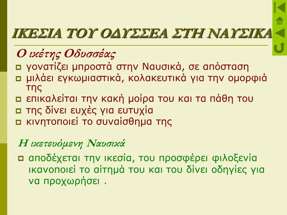 ΙΚΕΣΙΑ ΤΟΥ ΟΔΥΣΣΕΑ ΣΤΗ ΝΑΥΣΙΚΑ Ο ικέτης Οδυσσέας  γονατίζει μπροστά στην Ναυσικά, σε απόσταση  μιλάει εγκωμιαστικά, κολακευτικά για την ομορφιά της