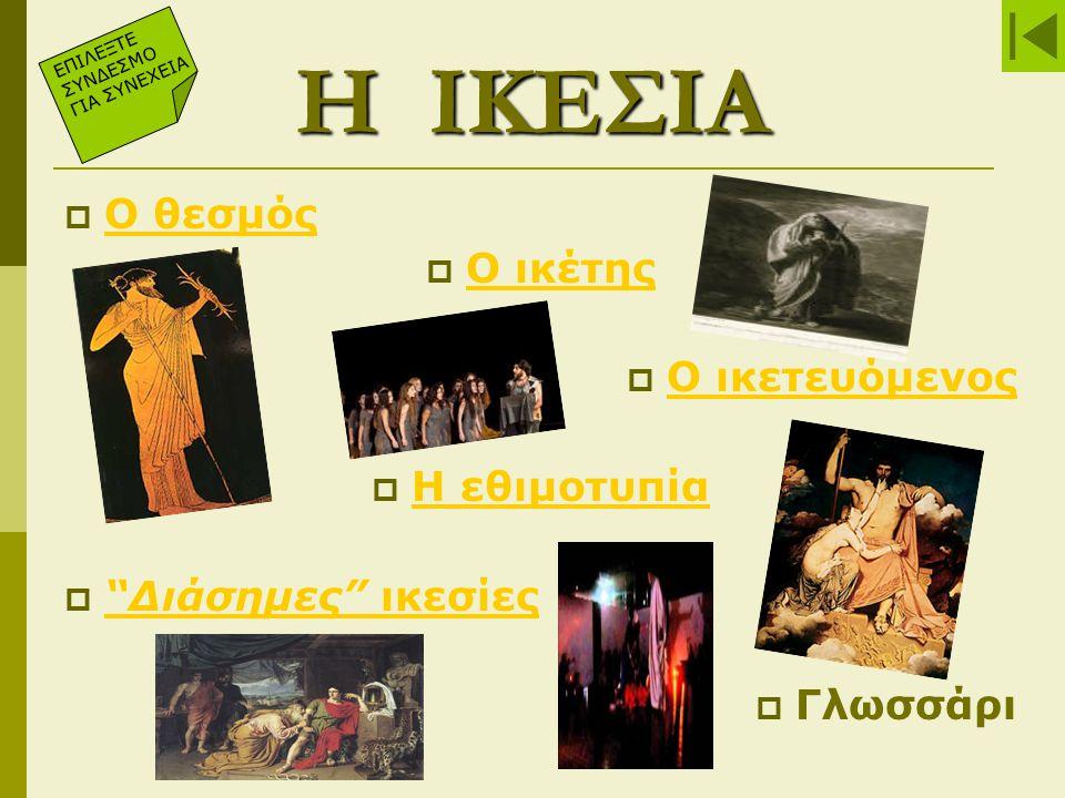 Ο ΘΕΣΜΟΣ  H ικεσία ήταν θεσμός της αρχαίας ελληνικής κοινωνίας προστατευόμενος από τον Ικέσιο Δία, όπως η φιλοξενία από τον Ξένιο Δία.