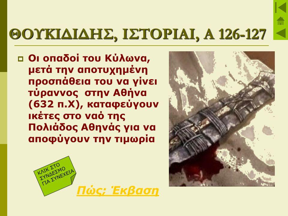ΘΟΥΚΙΔΙΔΗΣ, ΙΣΤΟΡΙΑΙ, Α 126-127  Οι οπαδοί του Κύλωνα, μετά την αποτυχημένη προσπάθεια του να γίνει τύραννος στην Αθήνα (632 π.Χ), καταφεύγουν ικέτες
