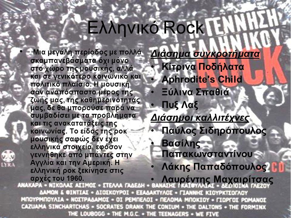 Ελληνικό Rock Μια μεγάλη περίοδος με πολλά σκαμπανεβάσματα όχι μόνο στο χώρο της μουσικής, αλλά και σε γενικότερο κοινωνικό και πολιτικό πλαίσιο. Η μο