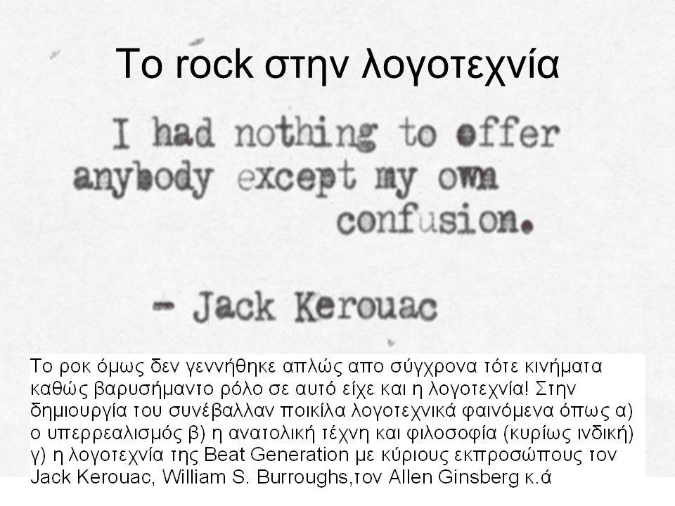 Το rock στην λογοτεχνία