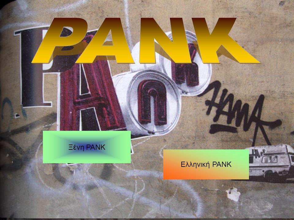 Ξένη PANK Ελληνική PANK