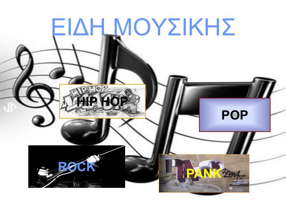 ΕΙΔΗ ΜΟΥΣΙΚΗΣ ROCK POP HIP HOP PANK