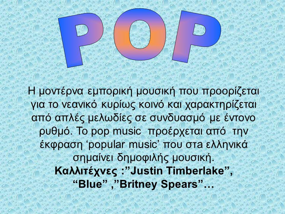 Η μοντέρνα εμπορική μουσική που προορίζεται για το νεανικό κυρίως κοινό και χαρακτηρίζεται από απλές μελωδίες σε συνδυασμό με έντονο ρυθμό. Το pop mus
