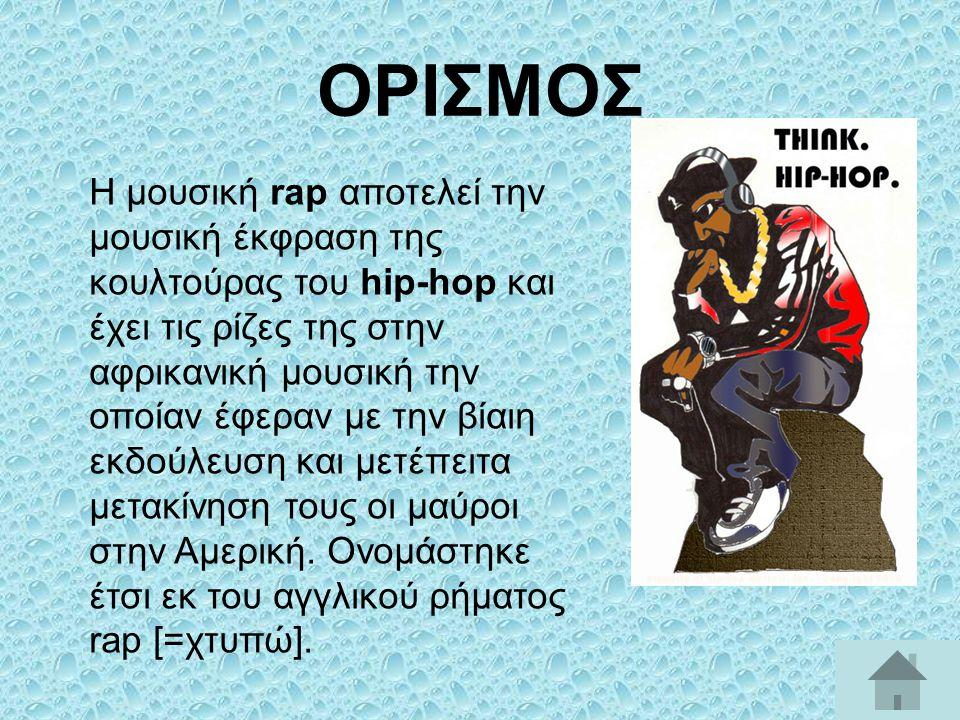 ΟΡΙΣΜΟΣ Η μουσική rap αποτελεί την μουσική έκφραση της κουλτούρας του hip-hop και έχει τις ρίζες της στην αφρικανική μουσική την οποίαν έφεραν με την
