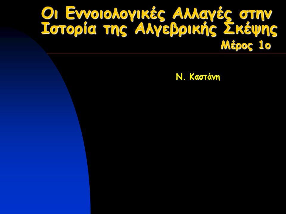 Τα Αριθμητικά του Διόφαντου μπορούν να χαρακτηριστούν ως μια μορφή πρωτο-αλγεβρικής σκέψης