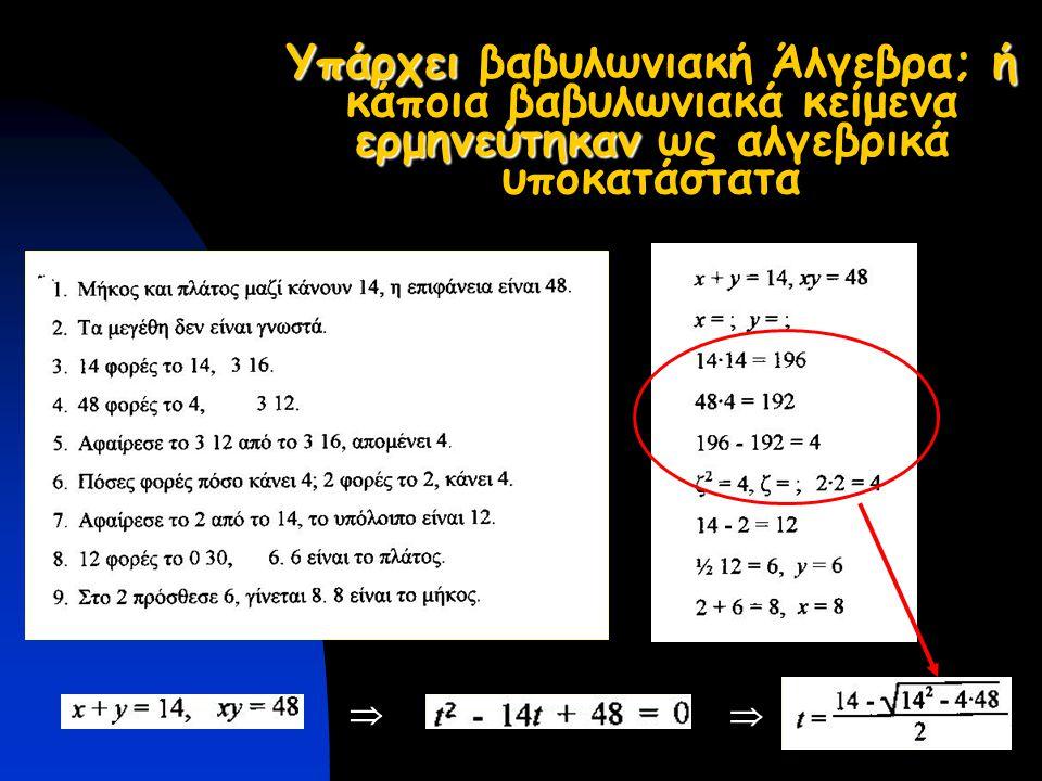 Υπάρχειή ερμηνεύτηκαν Υπάρχει βαβυλωνιακή Άλγεβρα; ή κάποια βαβυλωνιακά κείμενα ερμηνεύτηκαν ως αλγεβρικά υποκατάστατα  