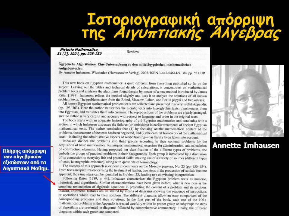 Ιστοριογραφική απόρριψη της Αιγυπτιακής Άλγεβρας Annette Imhausen Πλήρης απόρριψη των αλγεβρικών εξισώσεων από τα Αιγυπτιακά Μαθημ.