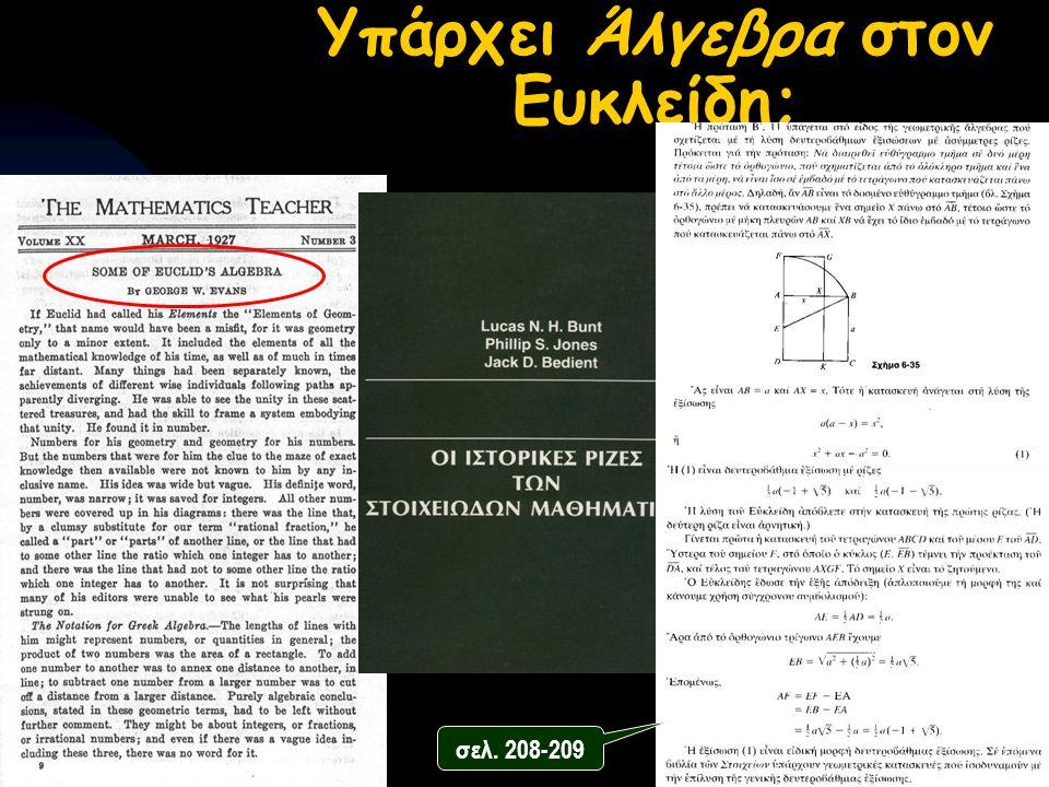 Υπάρχει Άλγεβρα στον Ευκλείδη; σελ. 208-209