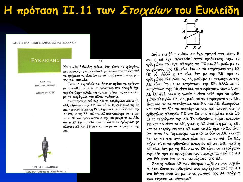 Η πρόταση ΙΙ.11 των Στοιχείων του Ευκλείδη