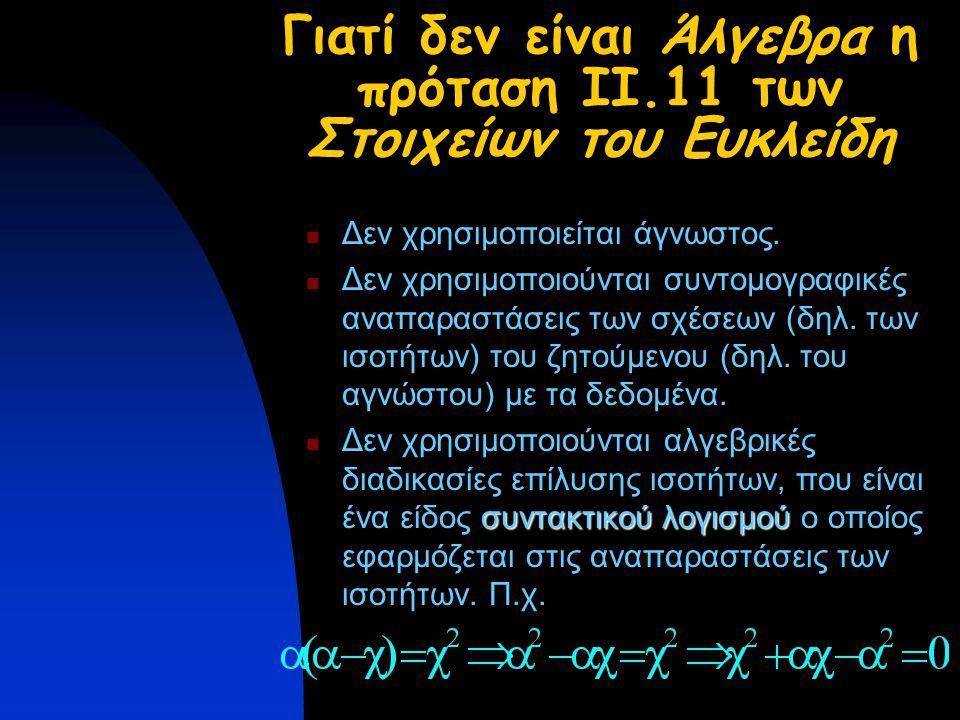 Γιατί δεν είναι Άλγεβρα η πρόταση ΙΙ.11 των Στοιχείων του Ευκλείδη Δεν χρησιμοποιείται άγνωστος.